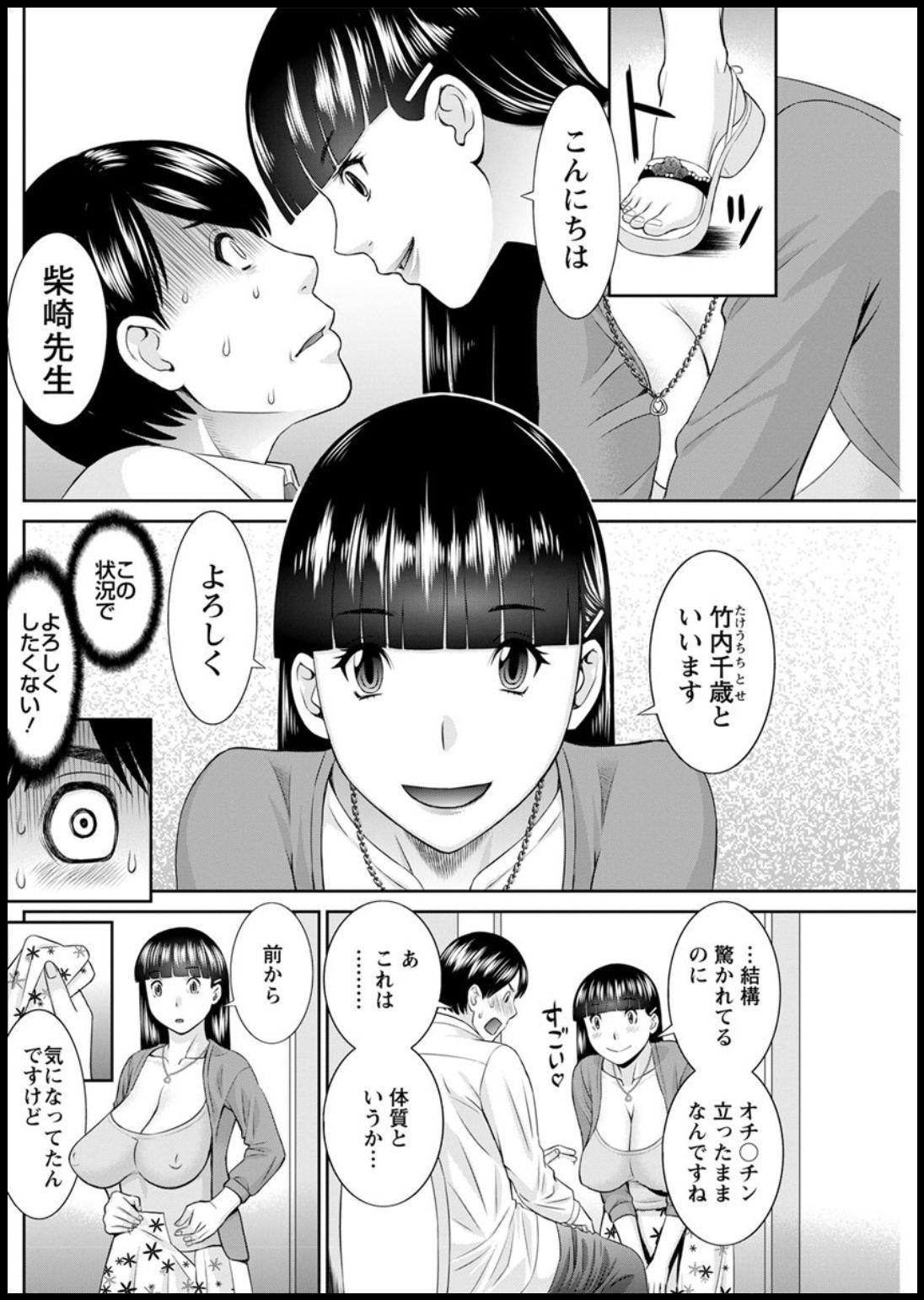 [Kawamori Misaki] Kaikan Hitotsuma Gakuen Ch. 1-6, 8-16 [Digital] 175