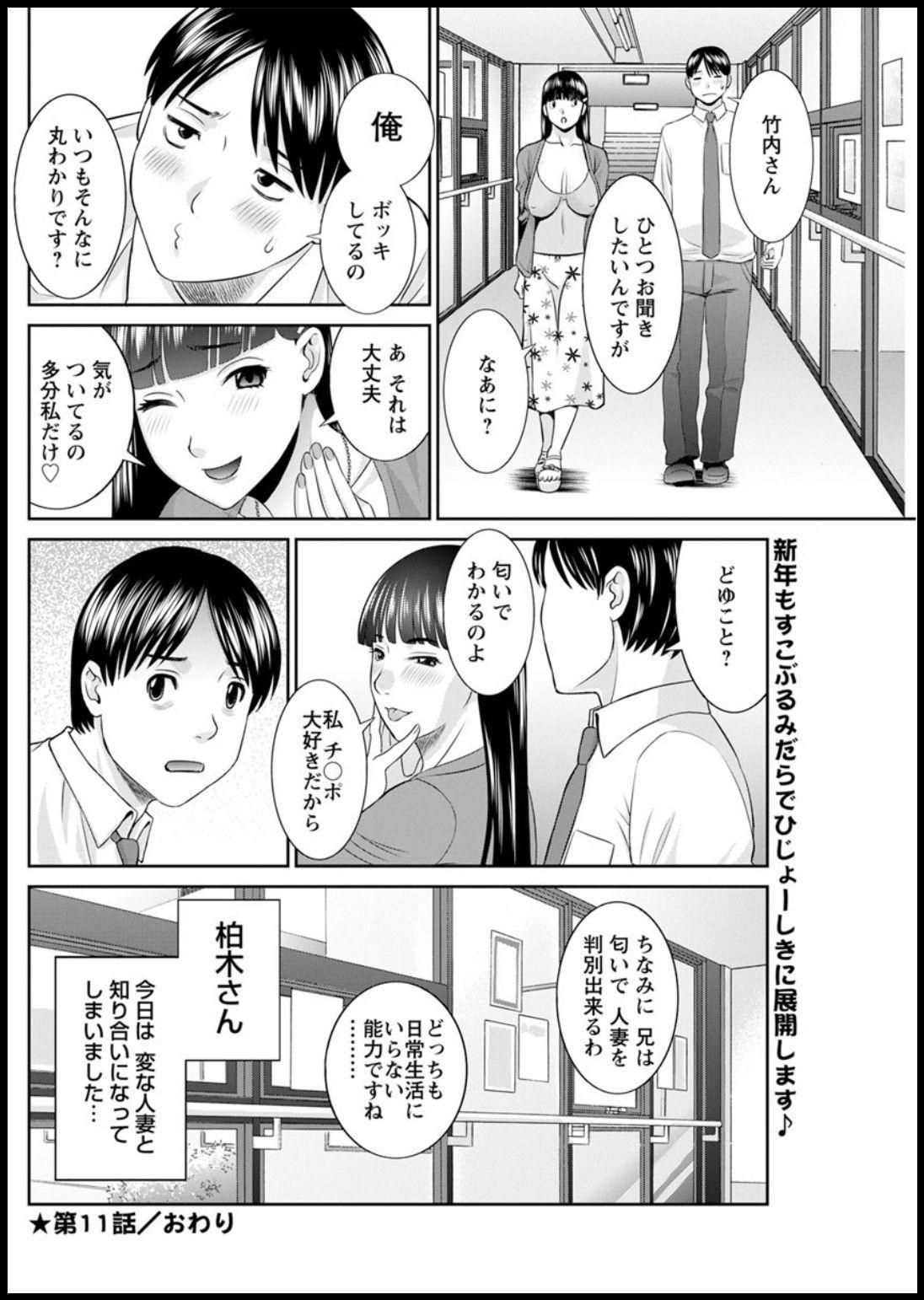 [Kawamori Misaki] Kaikan Hitotsuma Gakuen Ch. 1-6, 8-16 [Digital] 185