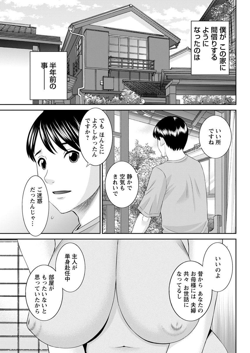 [Kawamori Misaki] Kaikan Hitotsuma Gakuen Ch. 1-6, 8-16 [Digital] 186