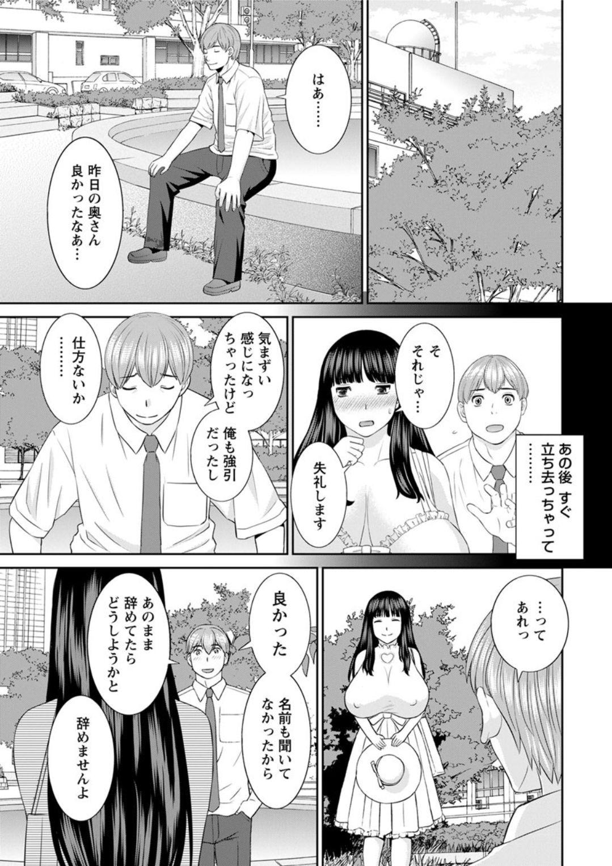 [Kawamori Misaki] Kaikan Hitotsuma Gakuen Ch. 1-6, 8-16 [Digital] 18
