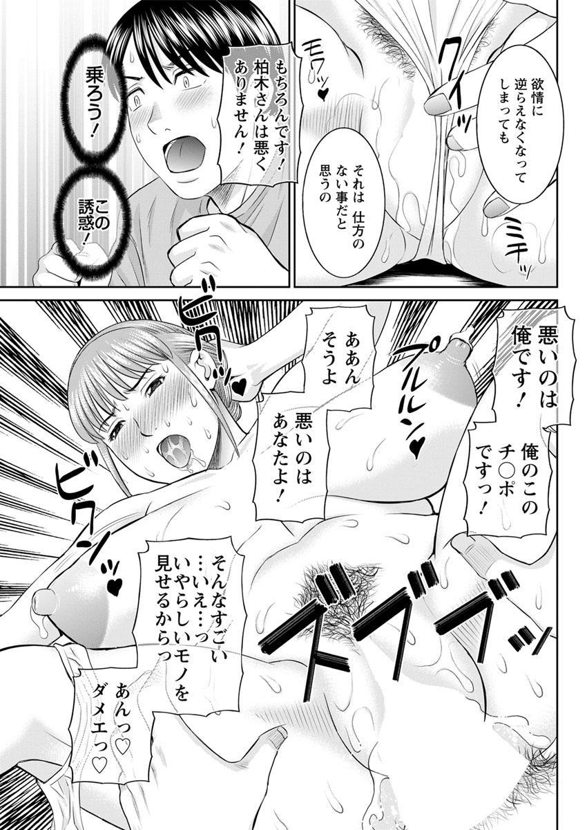 [Kawamori Misaki] Kaikan Hitotsuma Gakuen Ch. 1-6, 8-16 [Digital] 198
