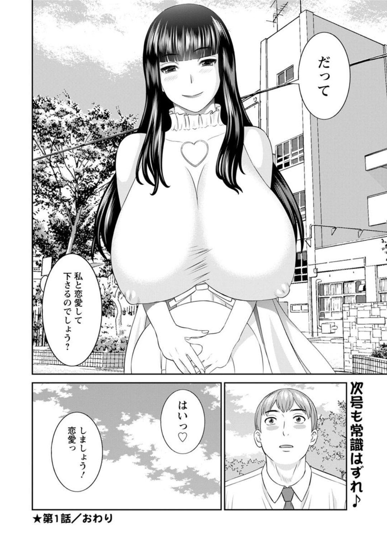 [Kawamori Misaki] Kaikan Hitotsuma Gakuen Ch. 1-6, 8-16 [Digital] 19