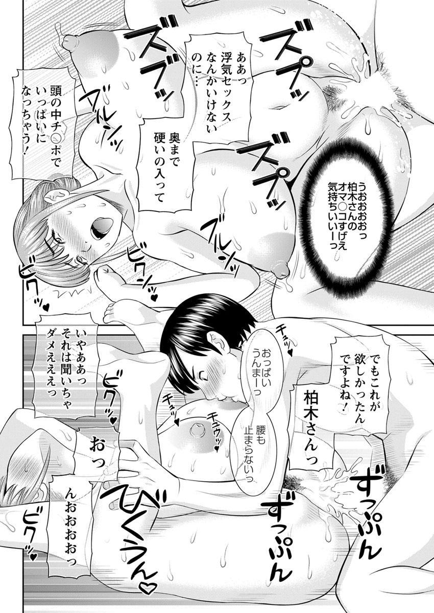 [Kawamori Misaki] Kaikan Hitotsuma Gakuen Ch. 1-6, 8-16 [Digital] 199