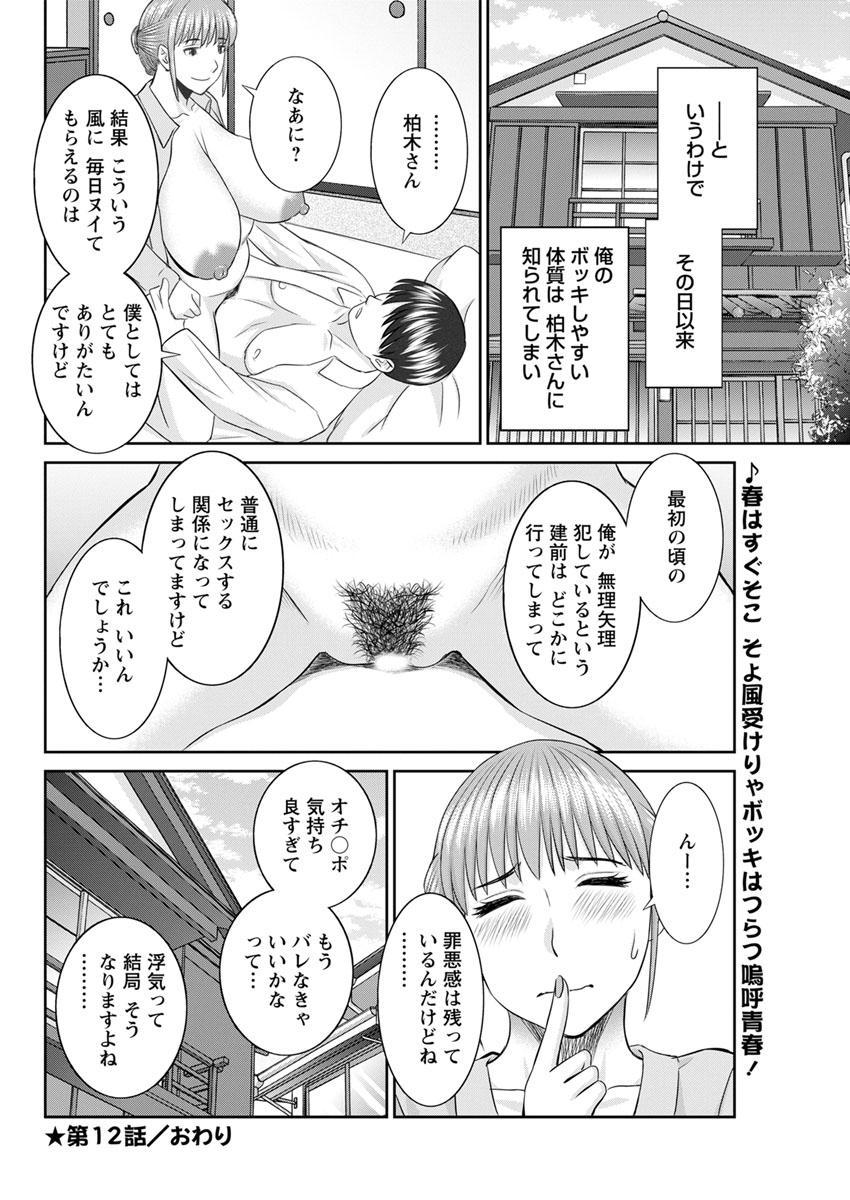 [Kawamori Misaki] Kaikan Hitotsuma Gakuen Ch. 1-6, 8-16 [Digital] 203