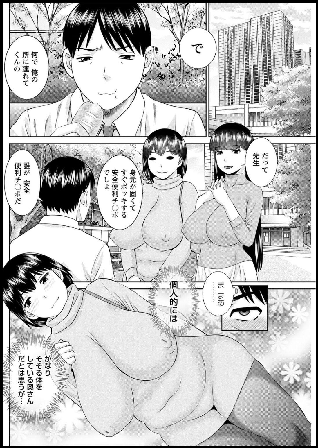 [Kawamori Misaki] Kaikan Hitotsuma Gakuen Ch. 1-6, 8-16 [Digital] 206