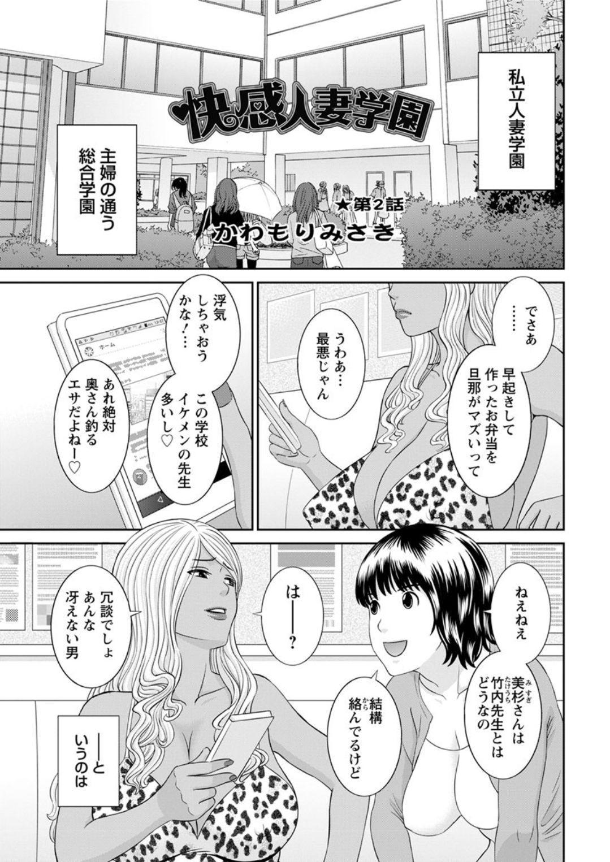 [Kawamori Misaki] Kaikan Hitotsuma Gakuen Ch. 1-6, 8-16 [Digital] 20