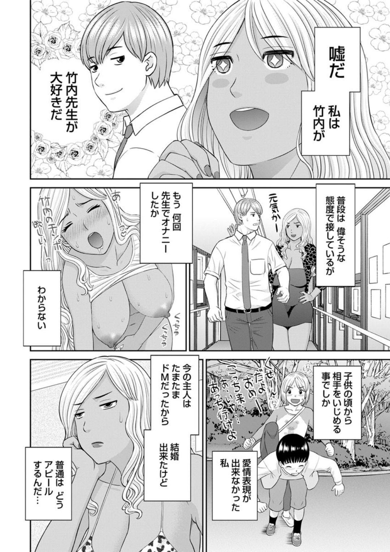 [Kawamori Misaki] Kaikan Hitotsuma Gakuen Ch. 1-6, 8-16 [Digital] 21