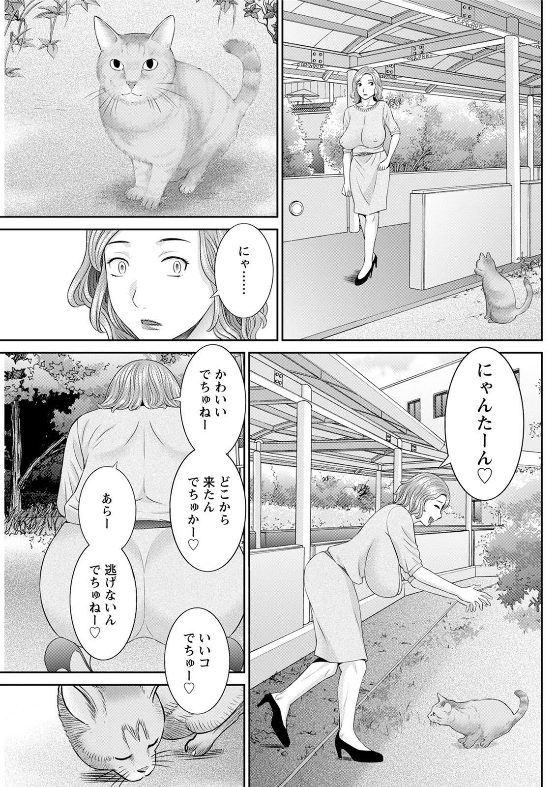 [Kawamori Misaki] Kaikan Hitotsuma Gakuen Ch. 1-6, 8-16 [Digital] 223