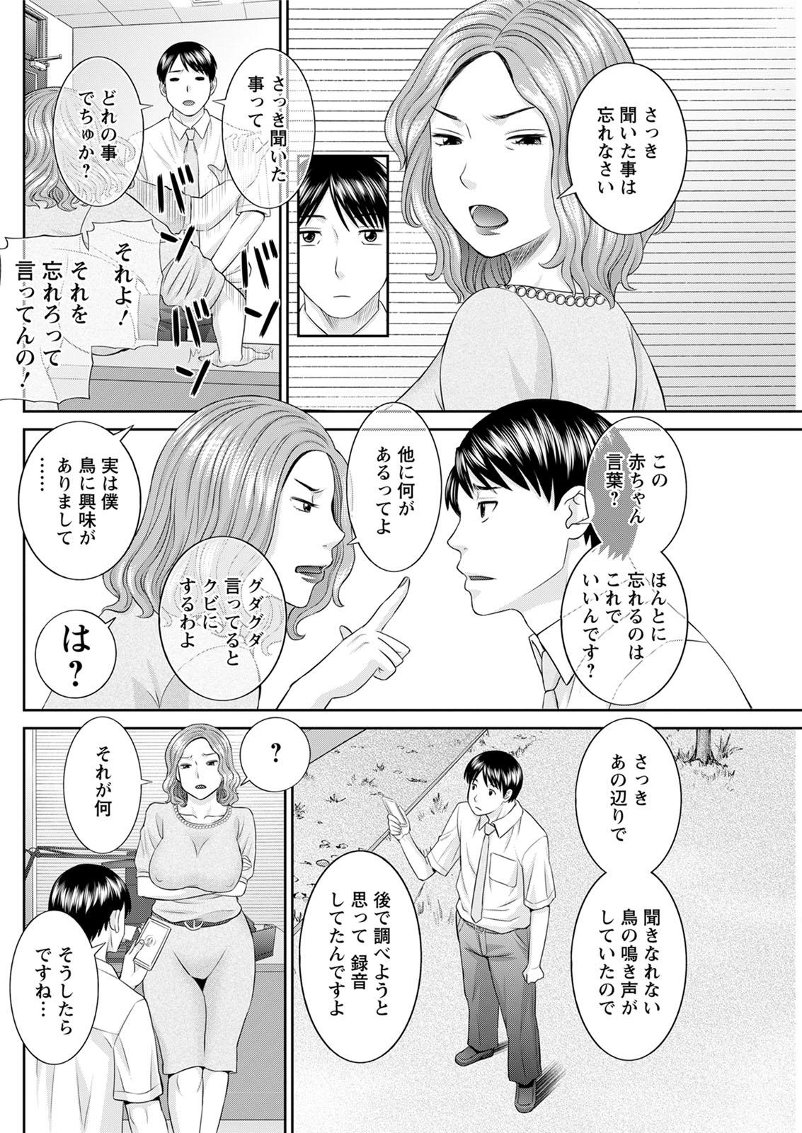 [Kawamori Misaki] Kaikan Hitotsuma Gakuen Ch. 1-6, 8-16 [Digital] 226