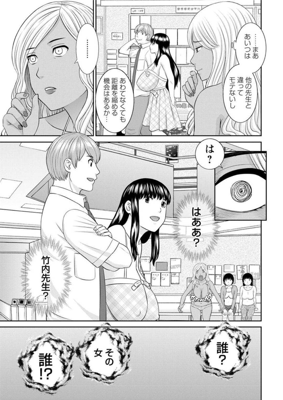 [Kawamori Misaki] Kaikan Hitotsuma Gakuen Ch. 1-6, 8-16 [Digital] 22