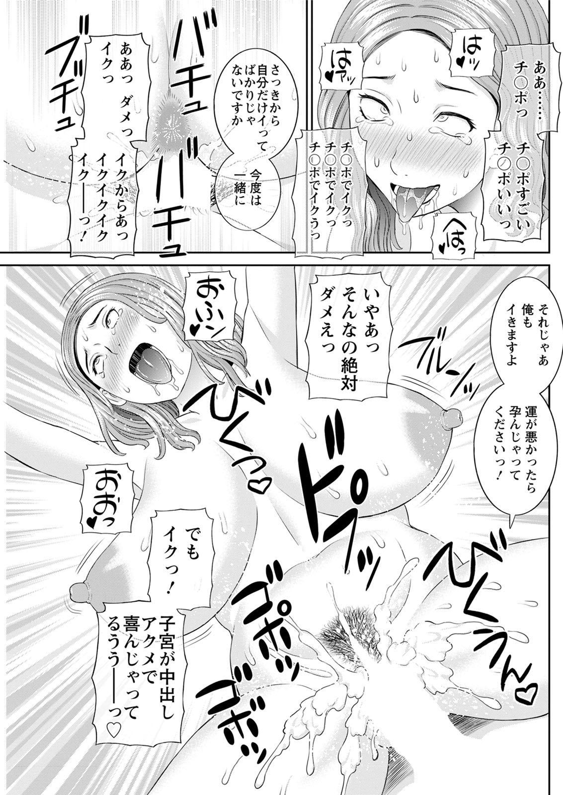 [Kawamori Misaki] Kaikan Hitotsuma Gakuen Ch. 1-6, 8-16 [Digital] 237