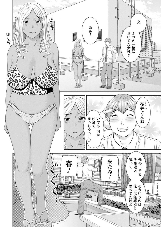 [Kawamori Misaki] Kaikan Hitotsuma Gakuen Ch. 1-6, 8-16 [Digital] 23