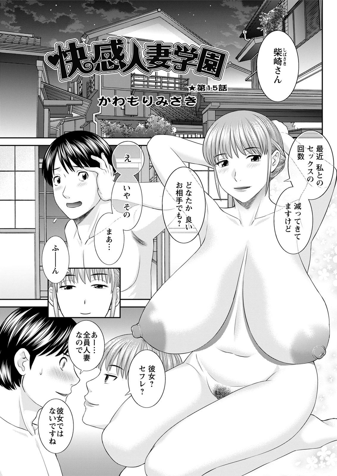 [Kawamori Misaki] Kaikan Hitotsuma Gakuen Ch. 1-6, 8-16 [Digital] 239