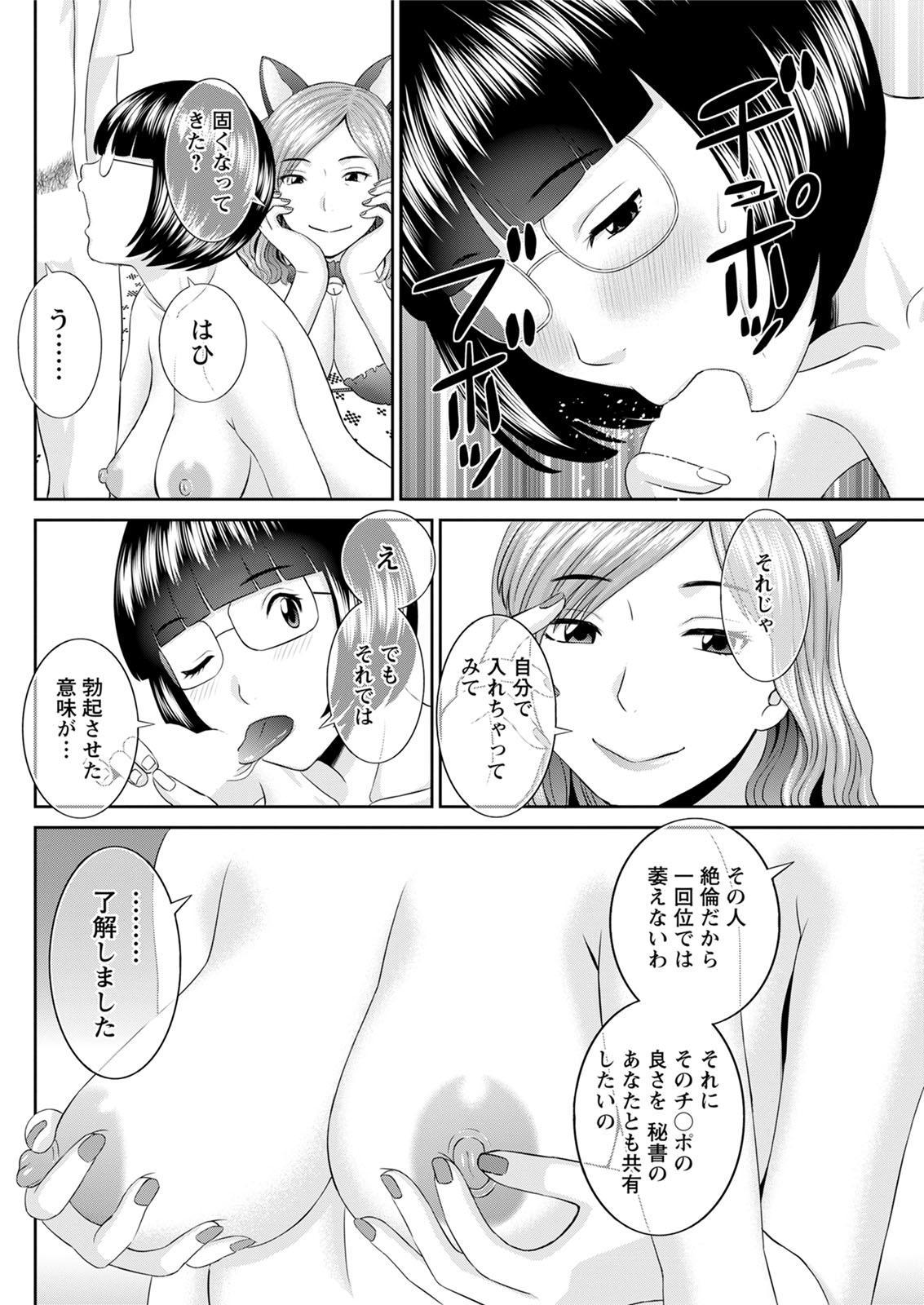[Kawamori Misaki] Kaikan Hitotsuma Gakuen Ch. 1-6, 8-16 [Digital] 248