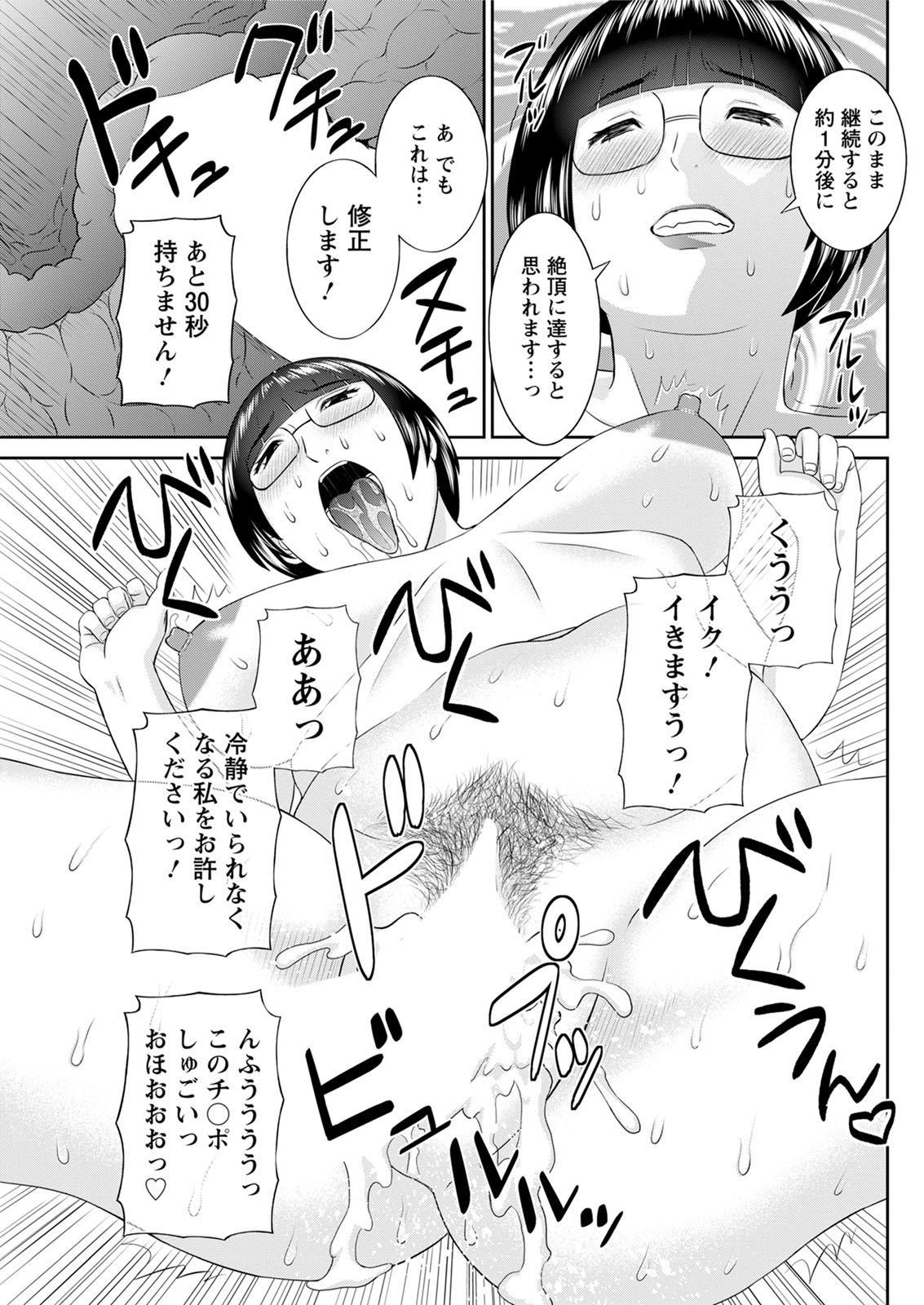 [Kawamori Misaki] Kaikan Hitotsuma Gakuen Ch. 1-6, 8-16 [Digital] 251