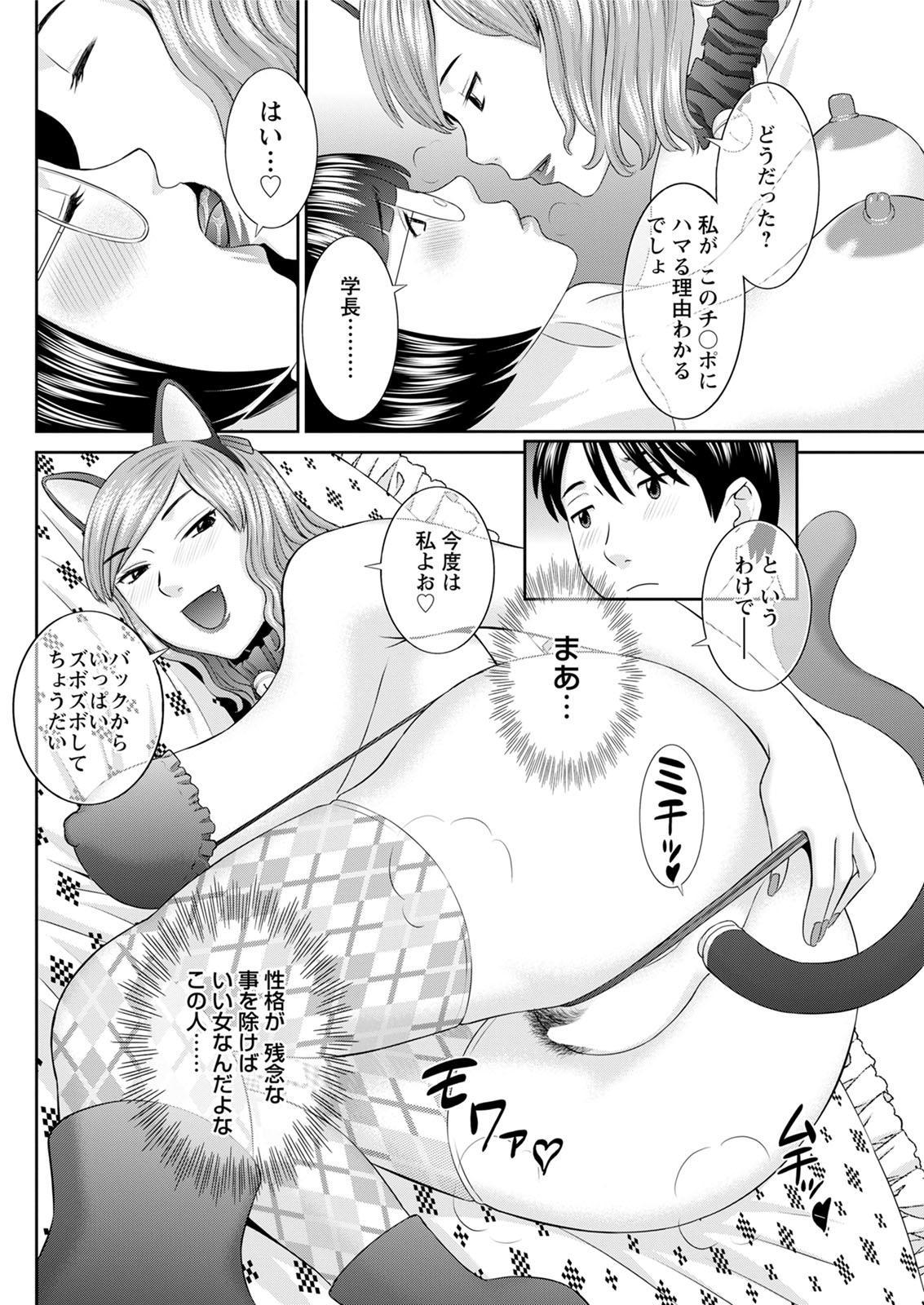 [Kawamori Misaki] Kaikan Hitotsuma Gakuen Ch. 1-6, 8-16 [Digital] 252