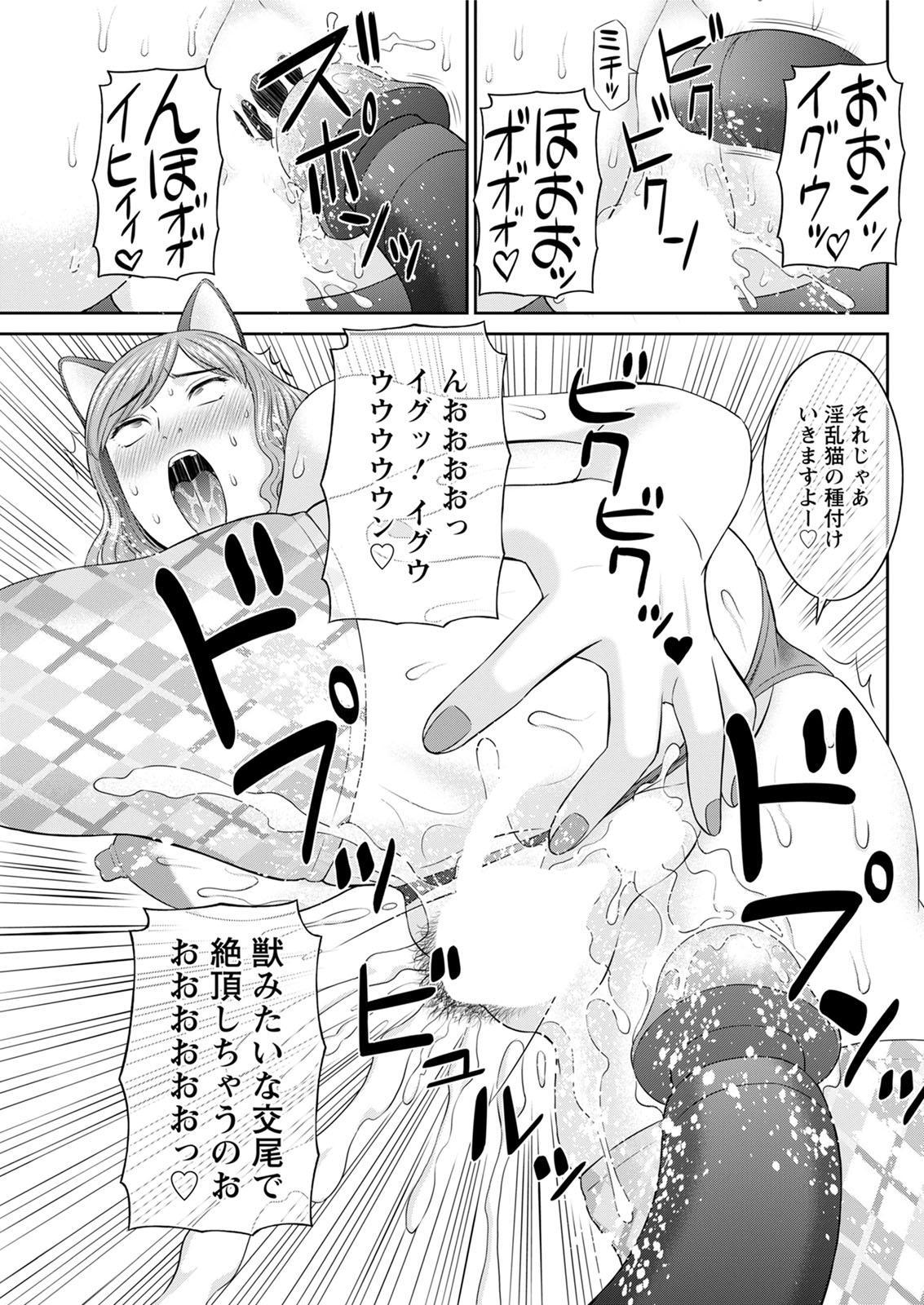 [Kawamori Misaki] Kaikan Hitotsuma Gakuen Ch. 1-6, 8-16 [Digital] 255