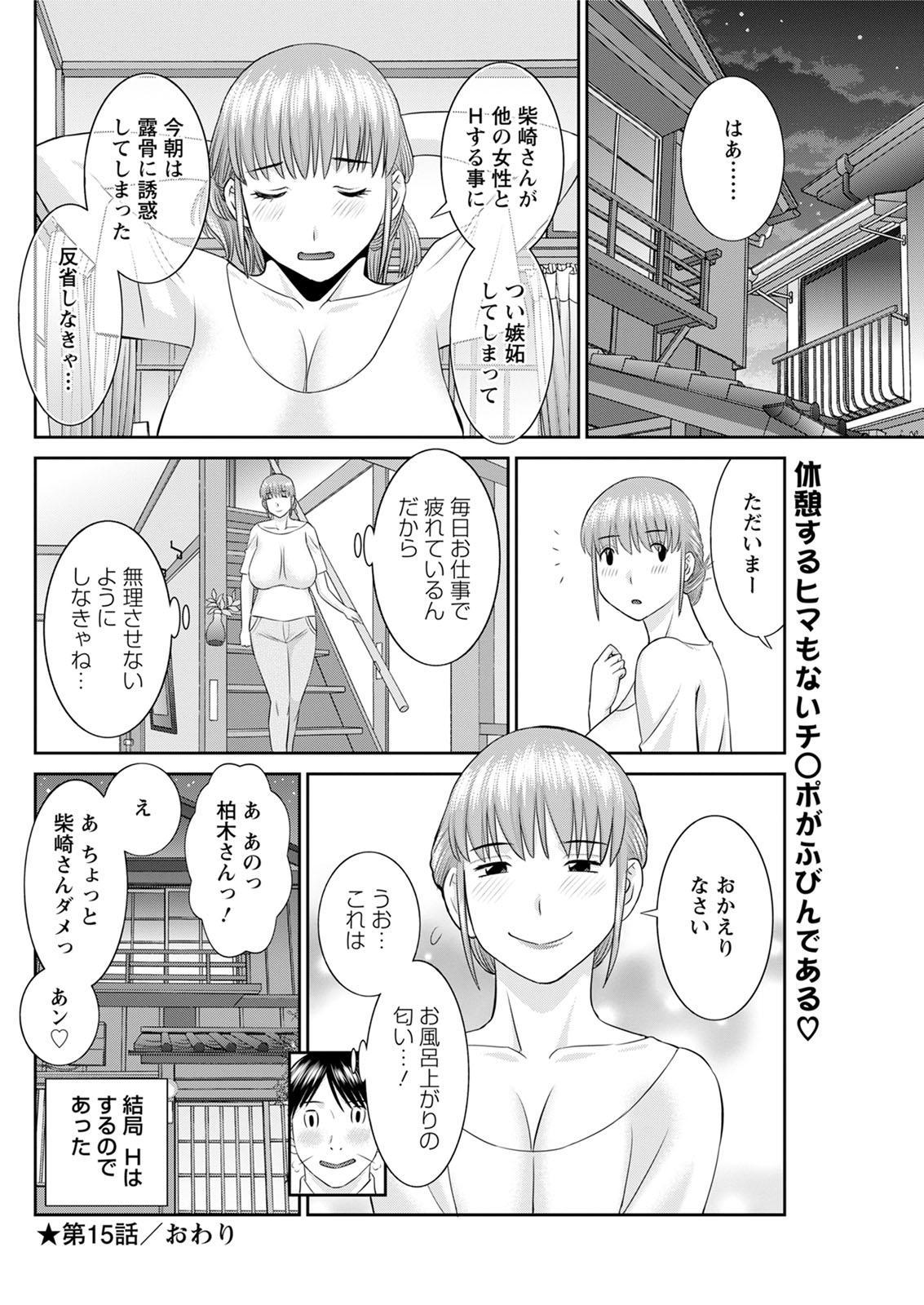 [Kawamori Misaki] Kaikan Hitotsuma Gakuen Ch. 1-6, 8-16 [Digital] 256