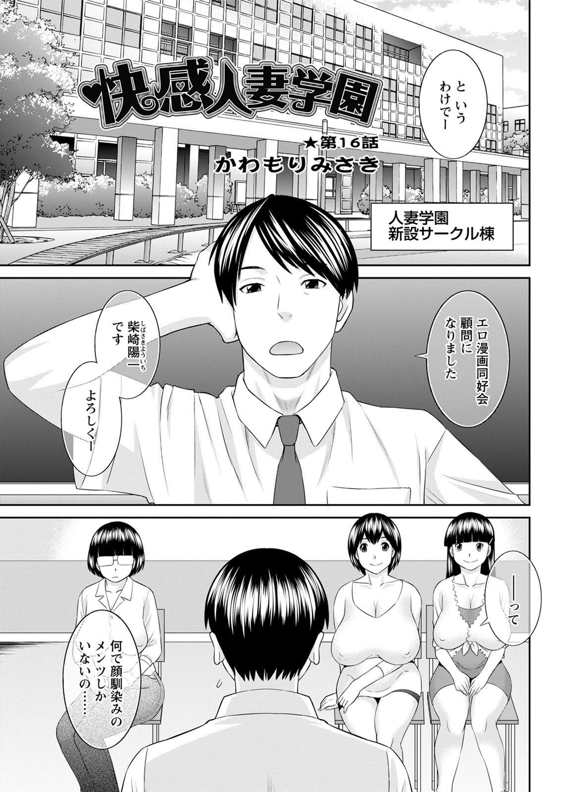 [Kawamori Misaki] Kaikan Hitotsuma Gakuen Ch. 1-6, 8-16 [Digital] 257