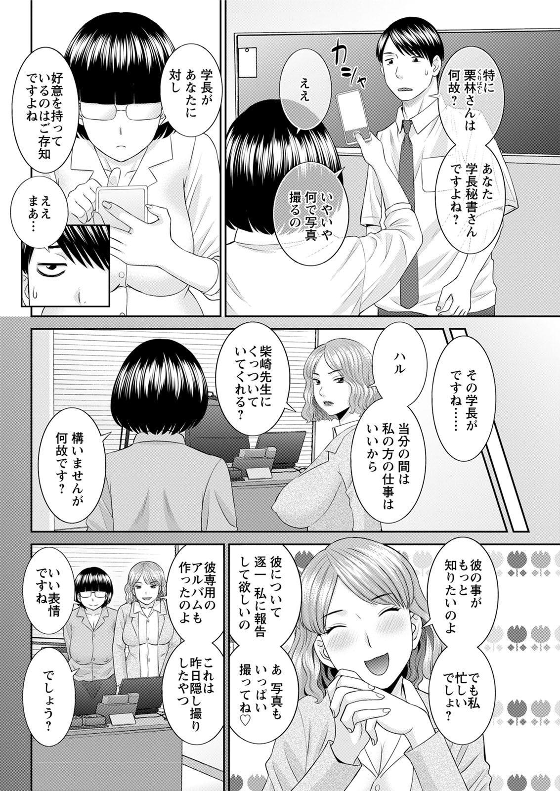 [Kawamori Misaki] Kaikan Hitotsuma Gakuen Ch. 1-6, 8-16 [Digital] 258