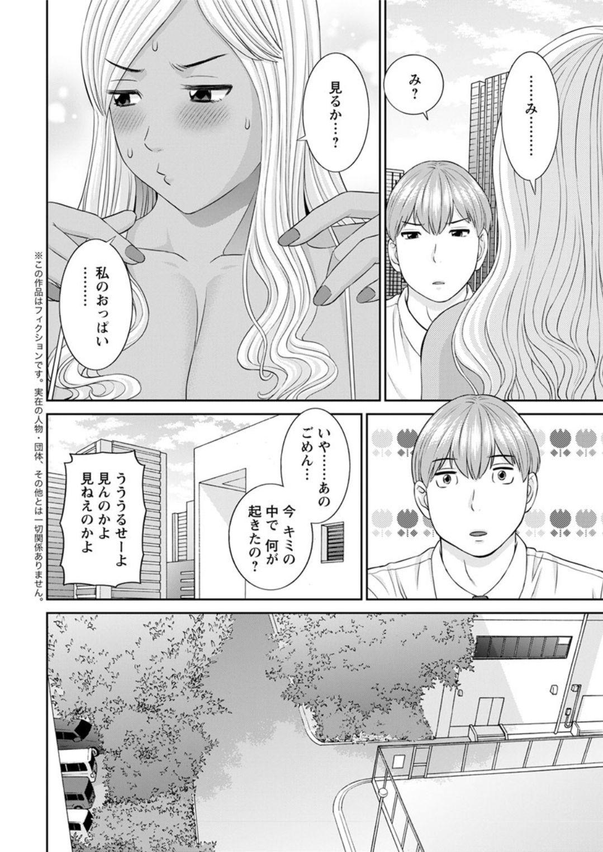 [Kawamori Misaki] Kaikan Hitotsuma Gakuen Ch. 1-6, 8-16 [Digital] 25
