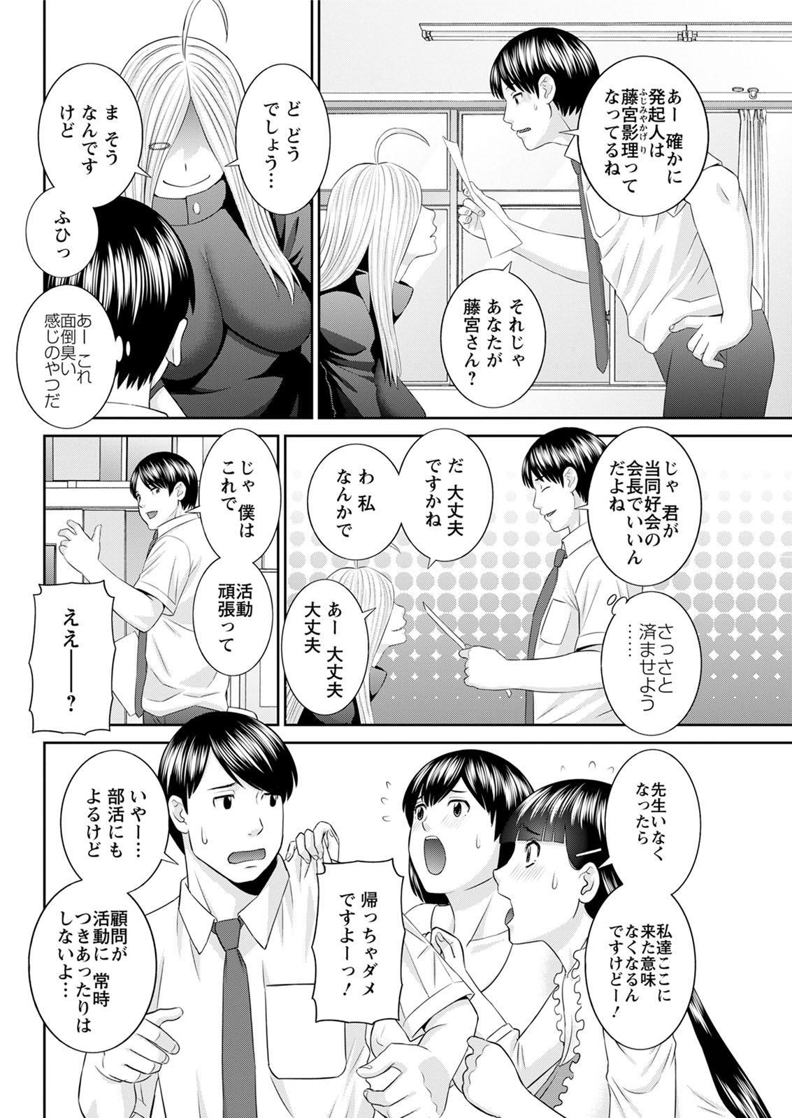 [Kawamori Misaki] Kaikan Hitotsuma Gakuen Ch. 1-6, 8-16 [Digital] 260