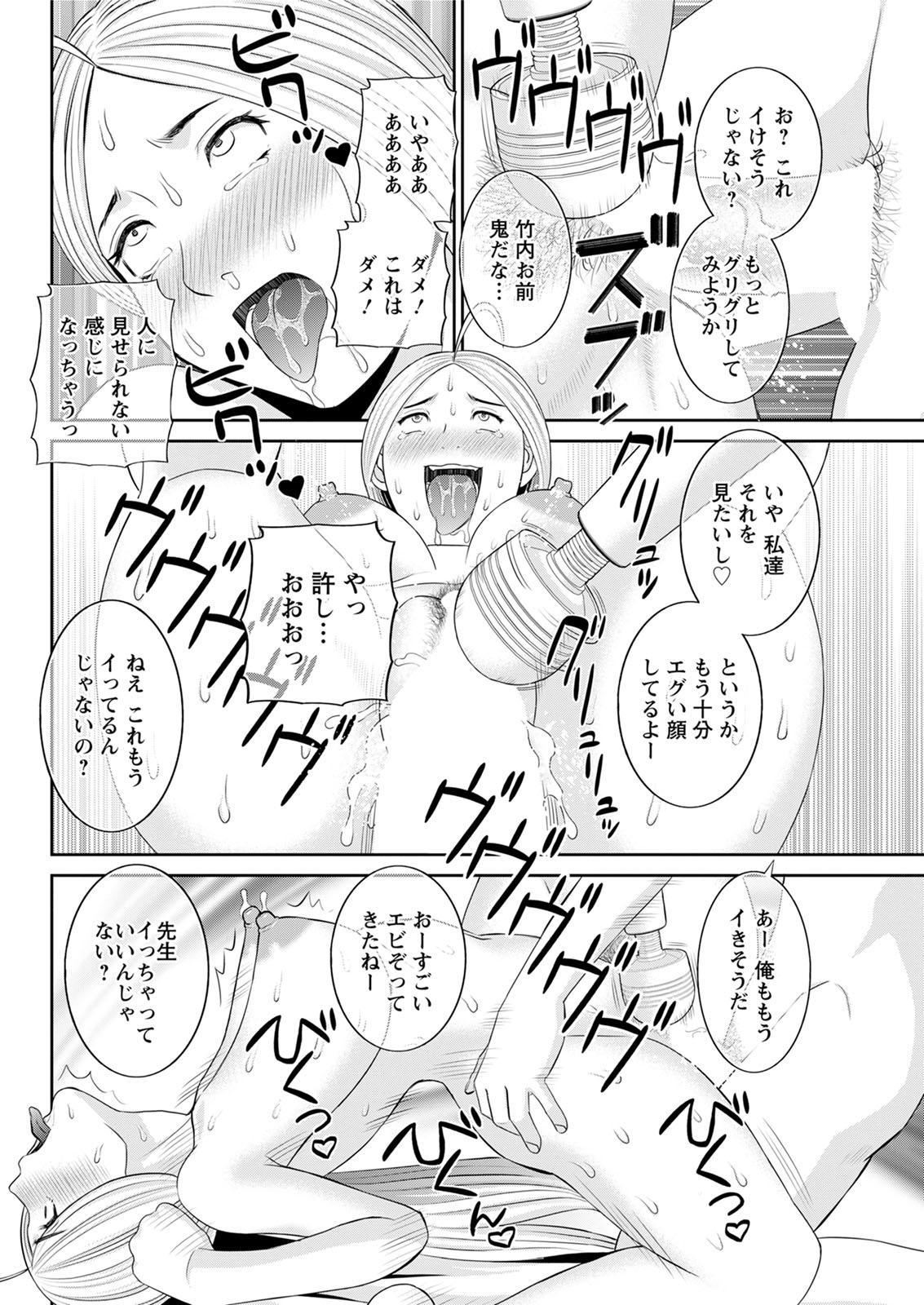 [Kawamori Misaki] Kaikan Hitotsuma Gakuen Ch. 1-6, 8-16 [Digital] 270