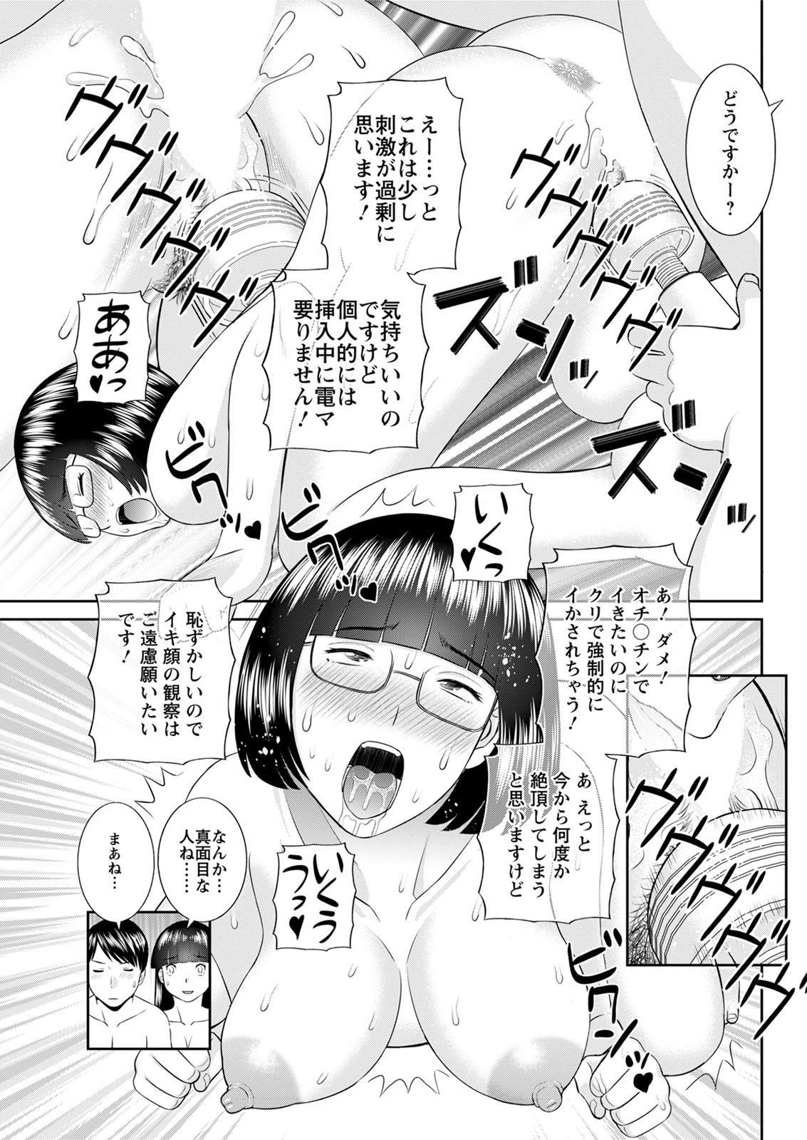[Kawamori Misaki] Kaikan Hitotsuma Gakuen Ch. 1-6, 8-16 [Digital] 273
