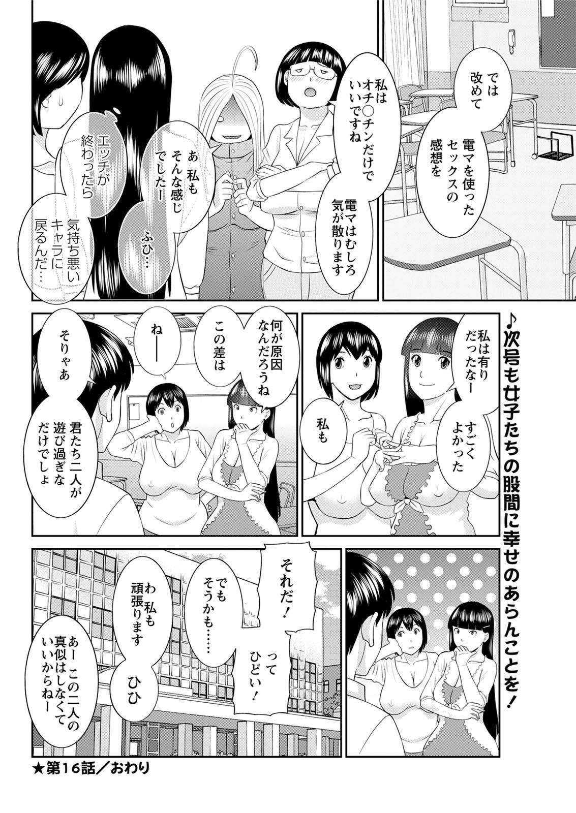 [Kawamori Misaki] Kaikan Hitotsuma Gakuen Ch. 1-6, 8-16 [Digital] 274