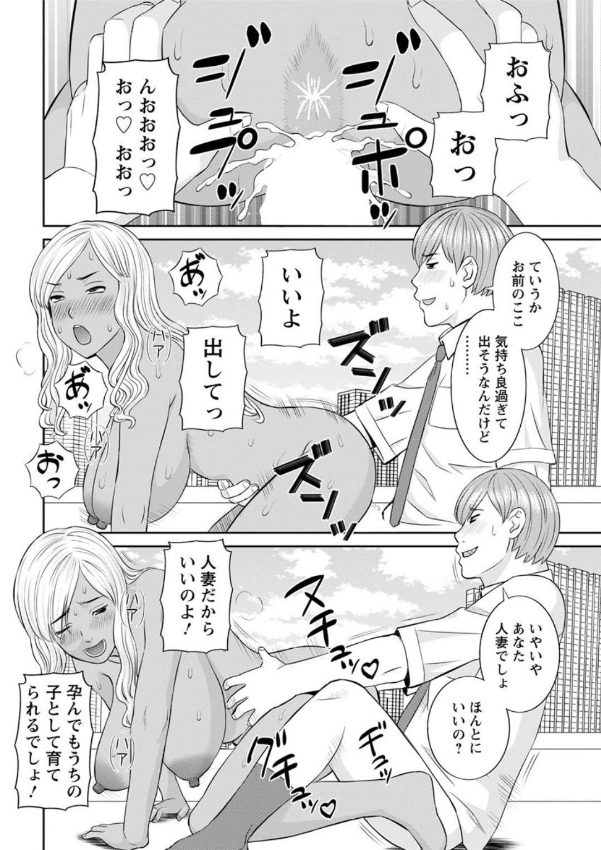 [Kawamori Misaki] Kaikan Hitotsuma Gakuen Ch. 1-6, 8-16 [Digital] 35