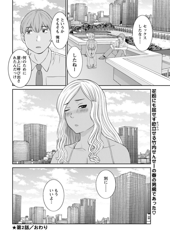 [Kawamori Misaki] Kaikan Hitotsuma Gakuen Ch. 1-6, 8-16 [Digital] 37