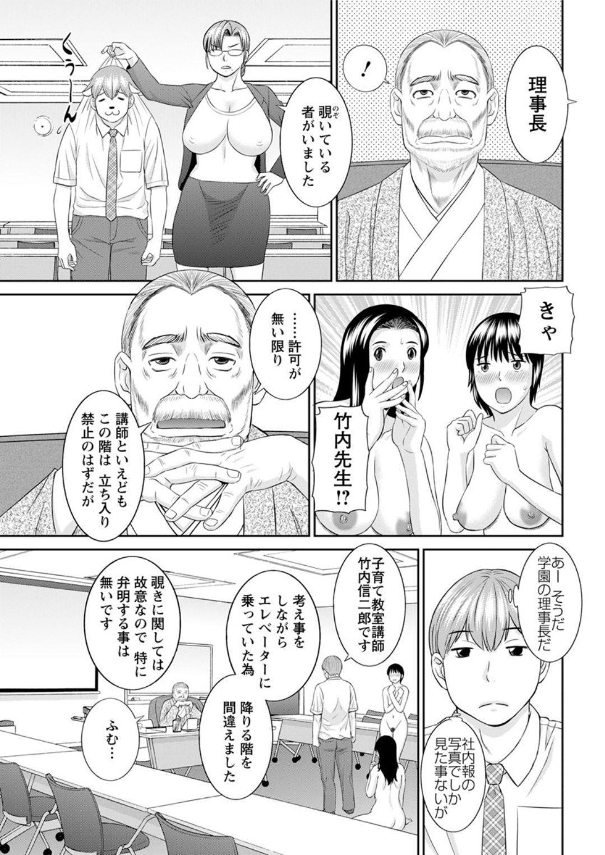 [Kawamori Misaki] Kaikan Hitotsuma Gakuen Ch. 1-6, 8-16 [Digital] 40