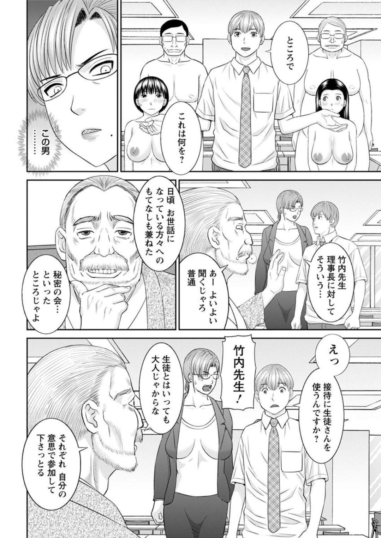 [Kawamori Misaki] Kaikan Hitotsuma Gakuen Ch. 1-6, 8-16 [Digital] 41