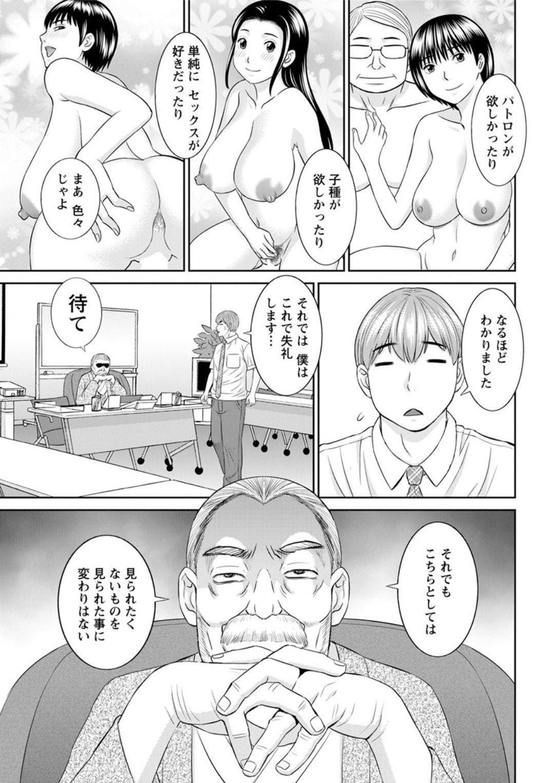 [Kawamori Misaki] Kaikan Hitotsuma Gakuen Ch. 1-6, 8-16 [Digital] 42