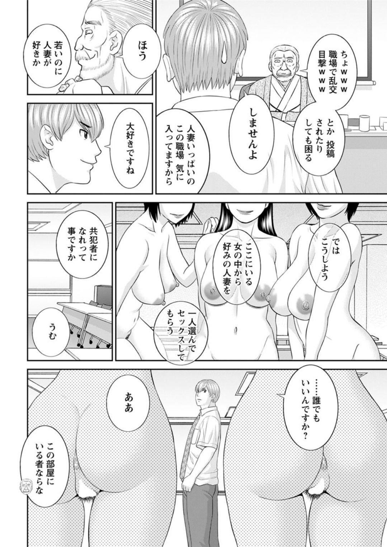 [Kawamori Misaki] Kaikan Hitotsuma Gakuen Ch. 1-6, 8-16 [Digital] 43