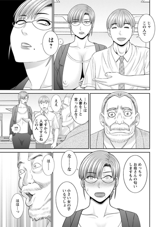[Kawamori Misaki] Kaikan Hitotsuma Gakuen Ch. 1-6, 8-16 [Digital] 44