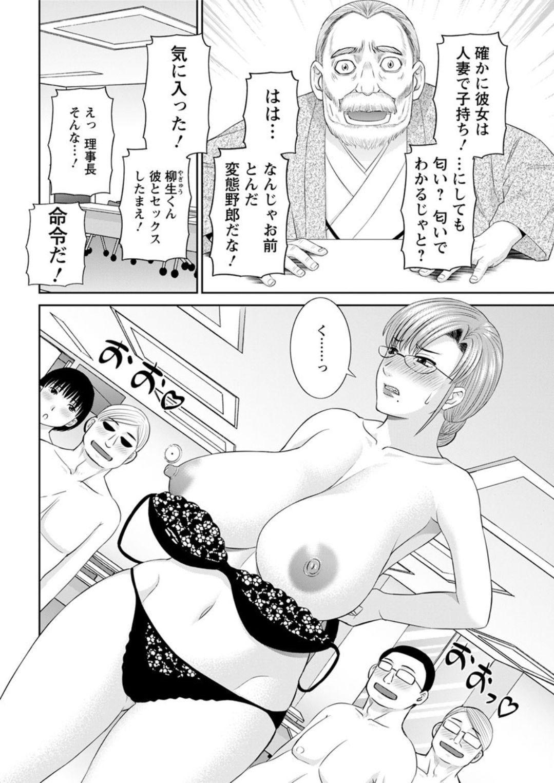 [Kawamori Misaki] Kaikan Hitotsuma Gakuen Ch. 1-6, 8-16 [Digital] 45