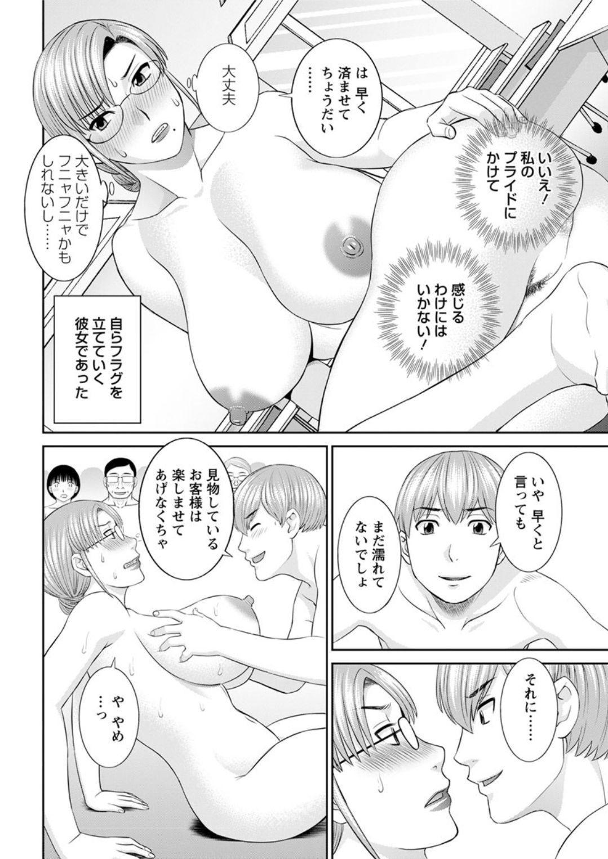 [Kawamori Misaki] Kaikan Hitotsuma Gakuen Ch. 1-6, 8-16 [Digital] 47