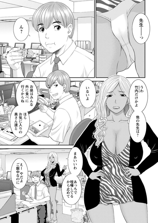 [Kawamori Misaki] Kaikan Hitotsuma Gakuen Ch. 1-6, 8-16 [Digital] 4