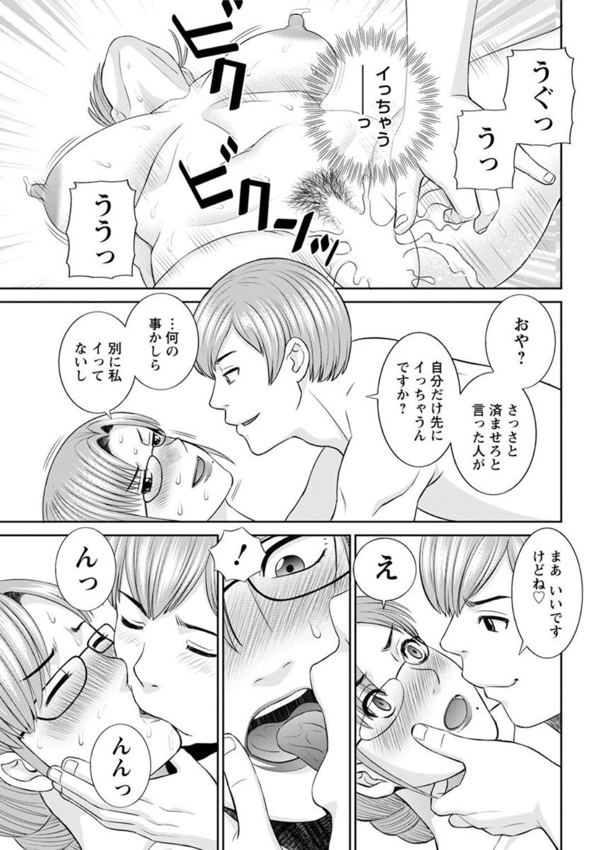 [Kawamori Misaki] Kaikan Hitotsuma Gakuen Ch. 1-6, 8-16 [Digital] 50