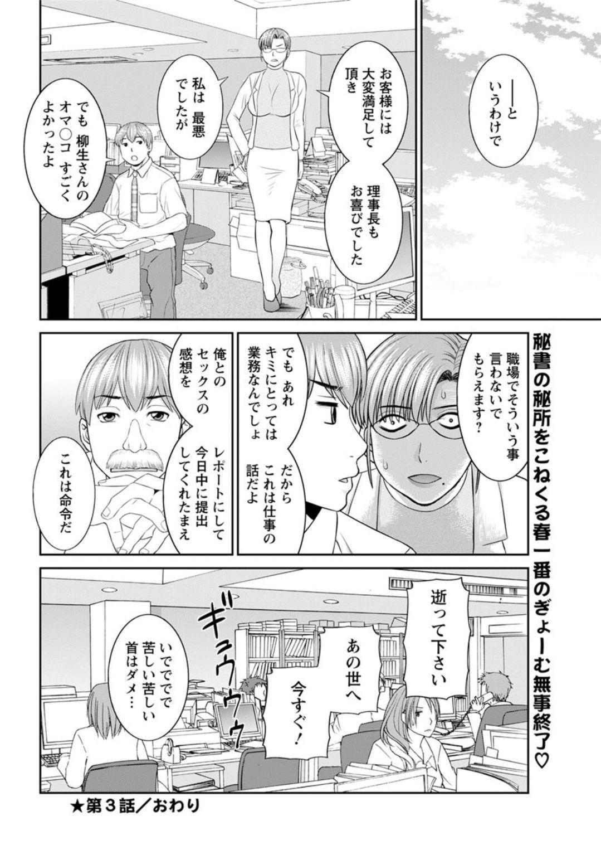 [Kawamori Misaki] Kaikan Hitotsuma Gakuen Ch. 1-6, 8-16 [Digital] 55