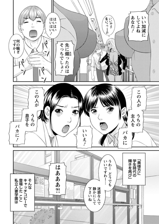 [Kawamori Misaki] Kaikan Hitotsuma Gakuen Ch. 1-6, 8-16 [Digital] 5