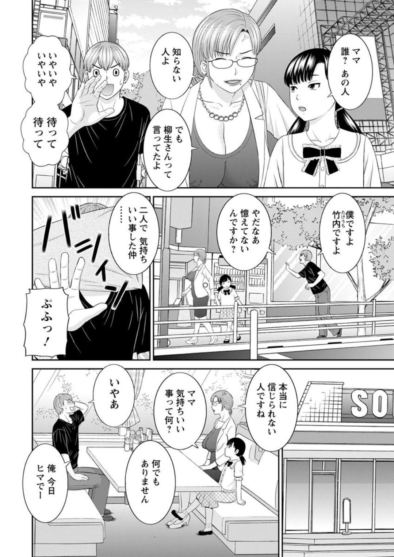 [Kawamori Misaki] Kaikan Hitotsuma Gakuen Ch. 1-6, 8-16 [Digital] 61