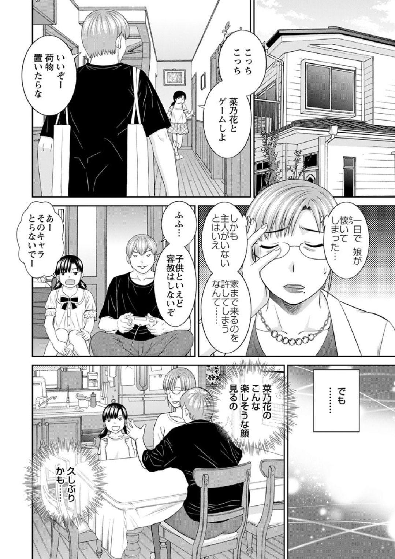 [Kawamori Misaki] Kaikan Hitotsuma Gakuen Ch. 1-6, 8-16 [Digital] 63