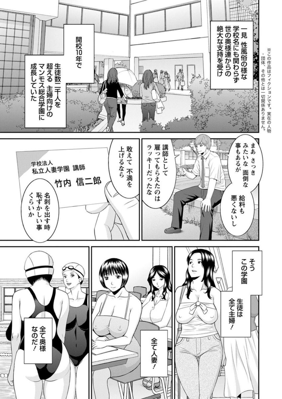 [Kawamori Misaki] Kaikan Hitotsuma Gakuen Ch. 1-6, 8-16 [Digital] 6