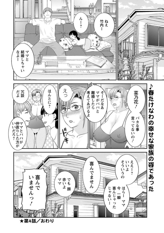 [Kawamori Misaki] Kaikan Hitotsuma Gakuen Ch. 1-6, 8-16 [Digital] 75