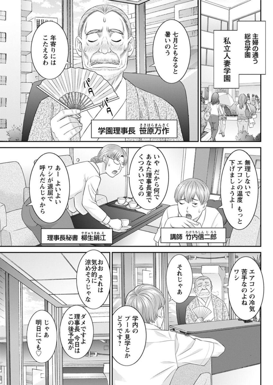 [Kawamori Misaki] Kaikan Hitotsuma Gakuen Ch. 1-6, 8-16 [Digital] 76