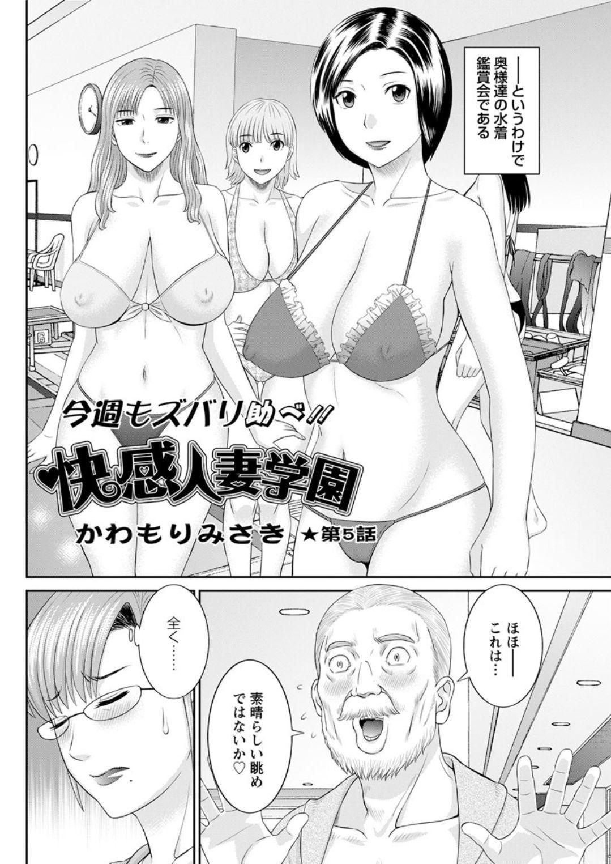 [Kawamori Misaki] Kaikan Hitotsuma Gakuen Ch. 1-6, 8-16 [Digital] 77