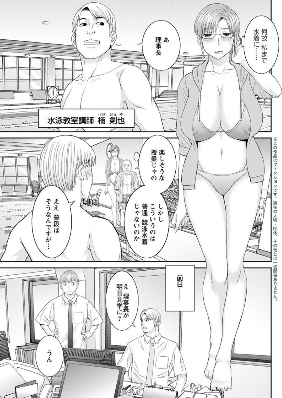 [Kawamori Misaki] Kaikan Hitotsuma Gakuen Ch. 1-6, 8-16 [Digital] 78