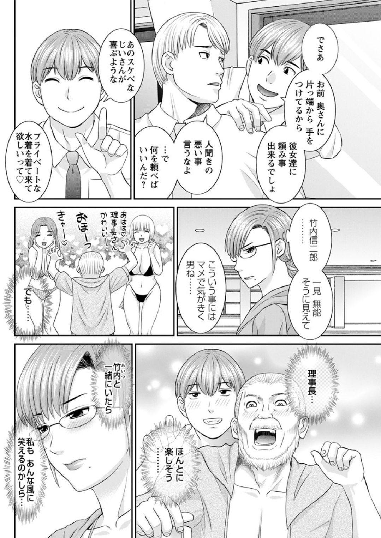 [Kawamori Misaki] Kaikan Hitotsuma Gakuen Ch. 1-6, 8-16 [Digital] 79